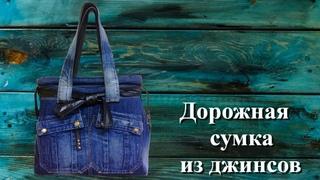 Дорожная сумка из джинсов