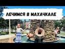 День Здоровья в Махачкале 💪 Дагестан. Прогулки по Махачкале