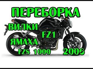 переборка вилки FZ1 Yamaha 2006г. ПЕРЕВЕРТЫШ . repairs reassemble plug