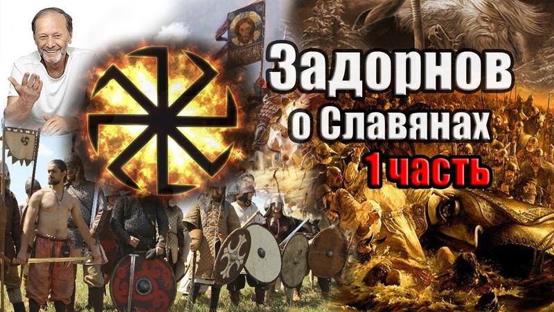 Задорнов Об истории Руси о Славянах Часть 1