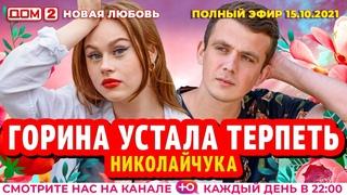 ДОМ-2. Новая любовь (эфир от 15.10.2021)