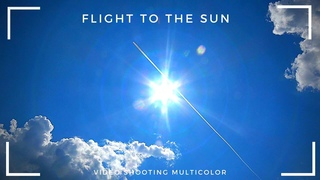 Полёт к солнцу Flight to the sun सूरज की उड़ान Flight 飛向太陽 太陽への飛行 رحلة إلى &#