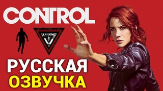 Control русская озвучка - прохождение #1