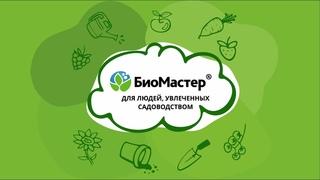 Органическое удобрение КОНСКАЯ СИЛА в удобной форме для подкормки всех видов растений.