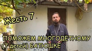 Жесть 7. Семья (7 детей) священника осталась без средств 0+
