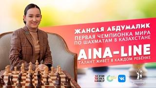 Жансая Абдумалик и ее папа Данияр Аширов в эфире Aina-LINE