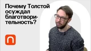 Толстой против богатства — Борис Прокудин / ПостНаука
