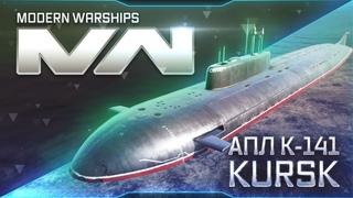 🔴 [1440p60] MODERN WARSHIPS ● АПЛ Курск ● RF K-141 KURSK