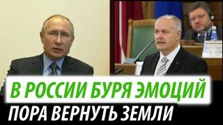 В России буря эмоций. Пора вернуть земли