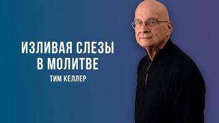 Тим Келлер. Изливая слезы в молитве  | Проповедь (2021)