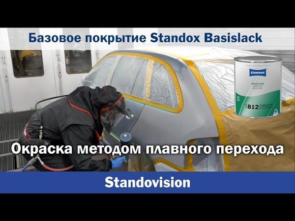Базовое покрытие Standox Basislack окраска методом плавного перехода