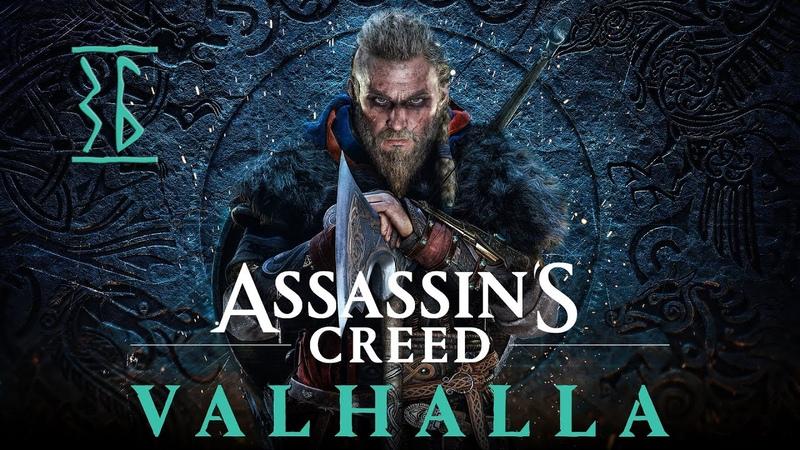 Легенда о Беовульфе ᛟ ASSASSIN'S CREED VALHALLA ᛟ Стрим 36