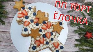 НОВОГОДНИЙ ДИЕТИЧЕСКИЙ ПП ТОРТ ЁЛОЧКА   Christmas Cake