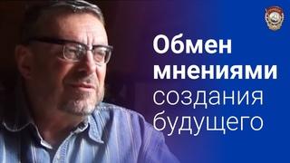 """Девятов А.П. """"Обмен мнениями создания будущего"""" 09-10-2021"""