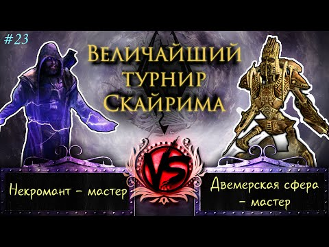 Skyrim Величайший турнир 23 Лукан Валерий против всех