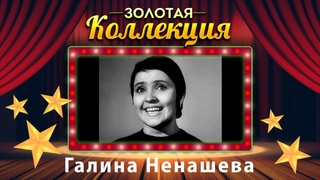 Галина Ненашева - Золотая коллекция. Советские песни. Белая лебедь