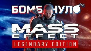 Mass Effect Legendary Edition: Как продать ПАТЧ по цене РЕМЕЙКА | Бомбануло