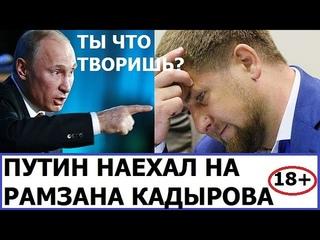 """ПУТИН НАЕХАЛ НА КАДЫРОВА: """"ДЕНЕГ БОЛЬШЕ НЕ ДАМ!"""""""