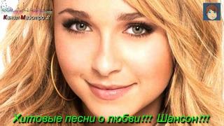 Хитовые песни о любви!!! Шансон!!!