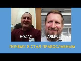 Из Протестантизма в Православие. Нодар Павлиашвили , бывший протестант, перешёл в Православие.