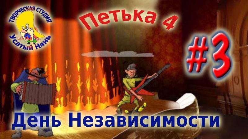 Петька и Василий Иванович 4 День Независимости прохождение эпизод 3 УсатыйНянь