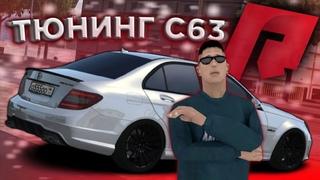 КУПИЛ ЛЕГЕНДУ С63 AMG! МАЖОР ИЗ КОСТРОМЫ ТЮНИНГУЕТ ЦЕШКУ!!! (RADMIR - MTA #17)