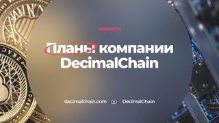Планы компании DecimalChain 2021 год.