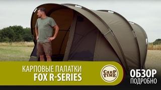 Карповые палатки FOX R-Series Подробно ОБЗОР