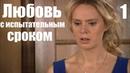 ЛЮБОВЬ С ИСПЫТАТЕЛЬНЫМ СРОКОМ, 1 серия, русская мелодрама