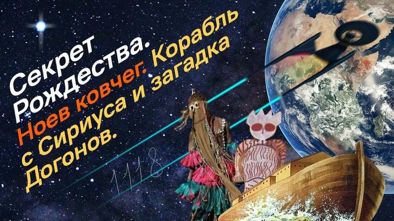 №3 Секрет Рождества Ноев ковчег Корабль с Сириуса и загадка Догонов eng rus subs