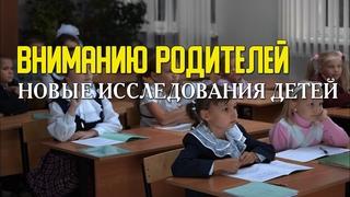 ВНИМАНИЮ РОДИТЕЛЕЙ | Новые исследования в образовательных учреждениях