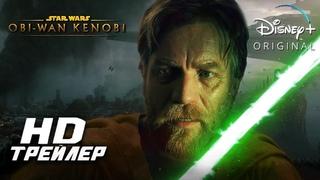 Оби-Ван Кеноби Сериал (2022) 1 сезон - Русский трейлер Концепт Фанатский   Звёздные войны Истории