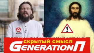 Generation П СКРЫТЫЙ СМЫСЛ фильм и книга Пелевин