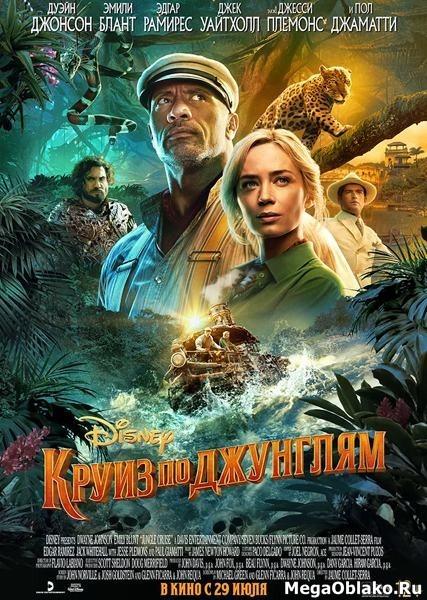 Круиз по джунглям / Jungle Cruise (2021/WEB-DL/WEB-DLRip)