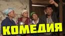 Угарная комедия, про деревенскую жизнь - Село в душе / Русские комедии 2021 новинки
