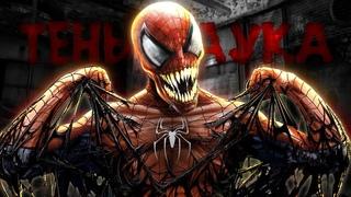 Что если Веном поглотит Человека-Паука? \ What If..? \ Marvel