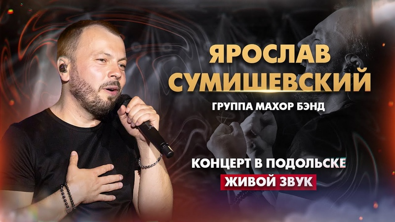 Ярослав Сумишевский Сольный концерт живой звук