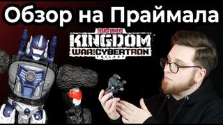 Обзор на ОПТИМУСА ПРАЙМАЛА   TRANSFORMERS KINGDOM OPTIMUS PRIMAL BEAST WARS WFC-K8 (Обзор #6)