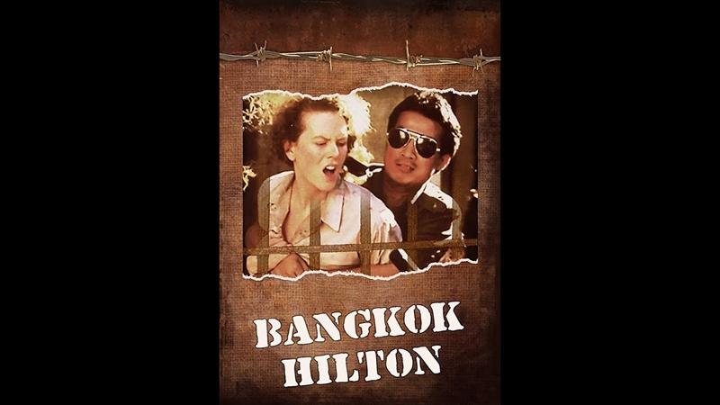 Бангкок Хилтон 3 серия детектив триллер 1989 Австралия