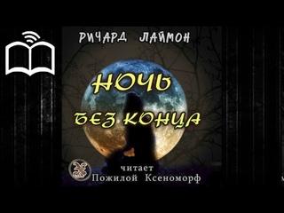Ричард Лаймон - НОЧЬ БЕЗ КОНЦА аудиокнига триллер