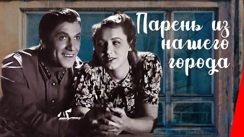 Парень из нашего города Lad from Our Town 1942 фильм смотреть онлайн