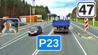 Трасса Р23 на СПб.   Луга -  Гатчина