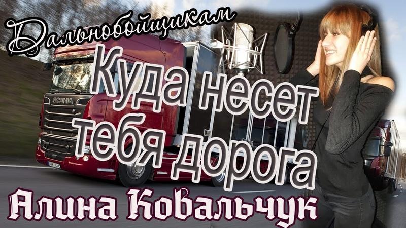 Алина Ковальчук Дальнобой дочь посвятила песню своему отцу