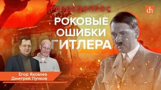 Роковые ошибки Гитлера/Дмитрий Пучков и Егор Яковлев