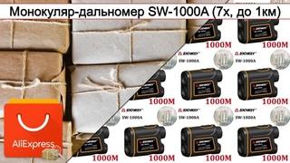 Монокуляр-дальномер SW-1000A (7x, до 1км)   #Обзор