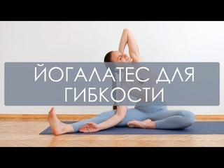 Йогалатес для гибкости. Стретчинг всего тела. Пилатес для начинающих.