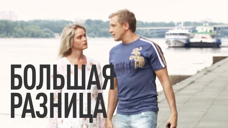 БОЛЬШАЯ РАЗНИЦА ОКСАНА БАЙРАК 2008 год