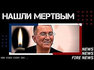 Он был кумиром каждого! Сегодня ночью умер легендарный советский певец...
