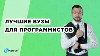 Лучшие вузы для программистов в России и Москве - рейтинг 2021