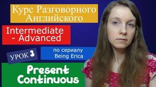 PRESENT CONTINUOUS TENSE | РАЗГОВОРНЫЙ АНГЛИЙСКИЙ язык | Уроки английского Intermediate | Грамматика